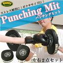 ボクシング ミット ボクササイズ ダイエット/ストレス解消グッズ パンチングミット/トレーニング/有酸素運動/二の腕 …