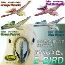 ラジコン 鳥型 フライング 空飛ぶ E-Bird/飛行/簡単操作で本物の鳥のように/選べる 4カラー/橙/オレンジ 青/ブルー 緑…