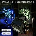 ソーラー センサー ガーデン ソーラーガーデンライト