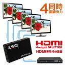 HDMI 分配器 4出力 1入力 HDMIスプリッター ハイパフォーマンス 1080P対応 HDMIセレクター HDMI分配器 ゲーム機 DVDレコーダー PC...
