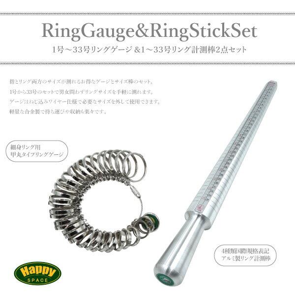 指輪 サイズゲージ リングゲージ 棒 リングセット 1号〜33号まで計測可能 リングサイズゲージ サイズ計測棒 サイズ計測リング _81106