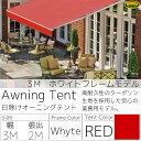 オーニングテント 幅3m×張出2m 無地/赤(レッド) 白フレーム折り畳み 伸縮 巻き上げ式 雨よけ 日よけテントサンシェ…