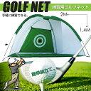 ゴルフ 練習 ネット 幅2M 高さ1.4M ゴルフネット 練習用 簡単組立てで手軽に練習できる!/送料無料 _86114  【10P03Sep16】