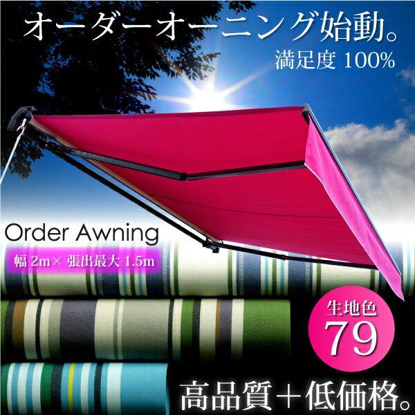 オーダー オーニングテント 2m 1.5m オリジナルテント 選べる生地色79色 フレームカラーもホワイト ブラックからお選びください □@a480