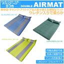 エアーマット 枕付 自然膨張式 ダブル キャリーバック付 180cm×124cm 厚2.5cm 3色 ブルー グリーン ダークグリーン キャンプ用品 テン…