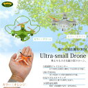 ドローン ラジコン 小型 USB充電 操作可能距離30M オレンジ/グリーン/ホワイト ジャイロセンサー オートリターン 飛行機 ヘリコプター ラジコンヘリ お...