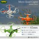 ドローン ラジコン 小型 USB充電 操作可能距離30M 3色 オレンジ/グリーン/ホワイト/ホワイト ジャイロセンサー オートリターン 飛行機 ヘリコプター ...