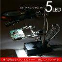 ルーペ LED スタンド 拡大鏡 2.5倍 7.5倍/10倍 固定クリップ/はんだごてスタンド付きAC/DCアダプター 乾電池使用可能 …