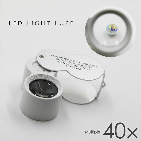 ルーペ LED 拡大鏡 40倍 虫眼鏡 LEDライト UVライト折りたたみ 携帯 専用ケース付き ジュエリールーペ 蛍光性 宝石 アクセサリー おしゃれ コンパクト LEDライト 送料無料 あす楽対応 _75149