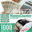 マネーカウンター デジタル表示 高速1000枚 紙幣 金券 チケット 図書券 紙幣計数機 紙幣カウンター 紙幣計算機 お札カウンター 自動紙…