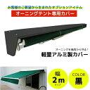 オーニングテント/カバー 2m/黒 後付可能 日焼け防止/日よけカバー _71076