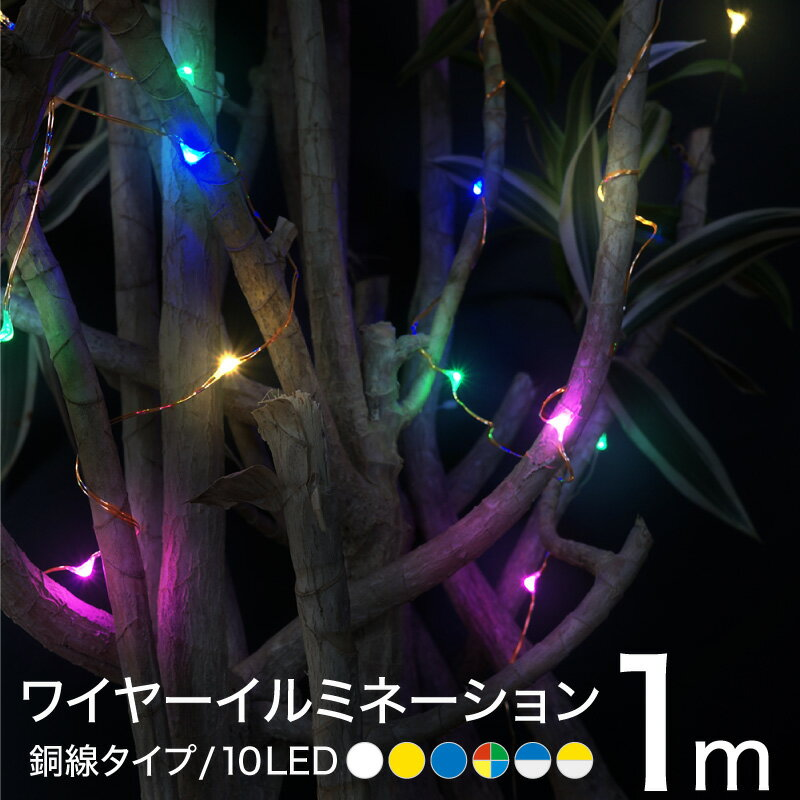 イルミネーション LED ワイヤー 超小型 電池式 1m 10球 防水 銅色配線 6色 ジュエリーライト デコレーションライト ワイヤーイルミ クリスマスツリー 飾りつけ インテリア 照明 ウォールデコ ジュエリーイルミ 送料無料 _@a846