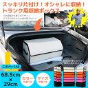車 トランク ラゲッジ 収納ボックス ふた 取っ手付き 折りたたみ Lサイズ 4色 【オレンジ ブラック ピンク ホワイト】…