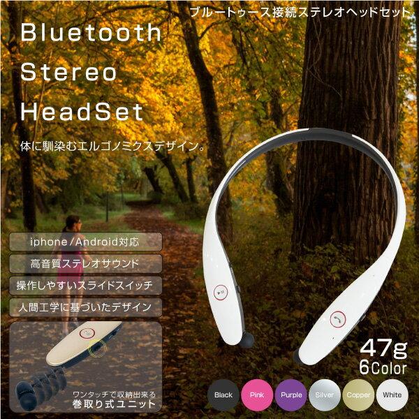 ヘッドセット bluetooth 4.0対応 ワイヤレス USB充電 ハンズフリー 6色 エルゴノミクスデザイン ネックバンド ブルートゥース スマホ スマートフォン iphone Android ステレオ イヤホン 通話 音楽再生 首かけ 送料無料 _@a876