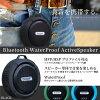 スピーカーbluetooth3.0持ち運び防水MP3ミュージックプレーヤー選べる3色スマホiPhoneAndoroidワイヤレスmicrosd高音質アウトドアシャワールームサイクリング送料無料あす楽対応a906
