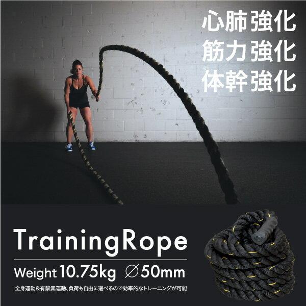 ジムロープ トレーニングロープ スイングロープ 筋トレ 体幹 全長9m 直径5cm重量約10.75k バトルロープ ナイロン製 有酸素運動フィットネス エクササイズ 体作り 送料無料 あす楽対応 △ _86215