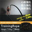ジムロープ トレーニングロープ スイングロープ 筋トレ 体幹 全長9m 直径3.8cm重量約 7.35k バトルロープ ナイロン製 有酸素運動 初心…