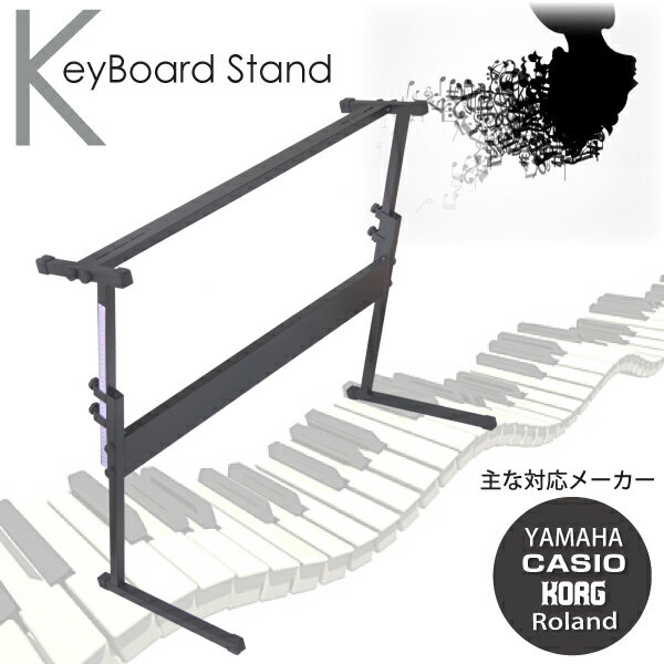 キーボード スタンド X型/が使いにくい方にH型 高さ調節可/53cm〜82cm 工具不要 軽量キーボードスタンド ヤマハ キーボード/対応 楽器/キーボード台/電子キーボード /送料無料 △_73052