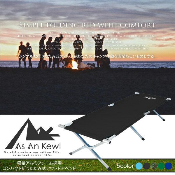 アウトドアベッド 折り畳みベッド 簡易ベッド キャンプベッド 選べる5色レジャー キャンプ 持ち運び 軽量 サマーベッド アルミベッドベンチ チェアー asankewl あす楽対応 【送料無料】@a508
