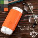 メガネケース メンズ メタル×イタリアンレザーのスタイリッシュなデザインのボトルタイプ眼鏡ケース 携帯 ブランド …