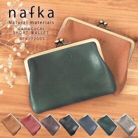 パカっと開いてワンアクション がま口財布 本革 レディース ミニ財布 mini 小さい財布 小さい 日本製 薄い スリム シンプル ナチュラル モストロ レザー がま口 財布 人気 ブランド nafka ナフカ NFK-72005