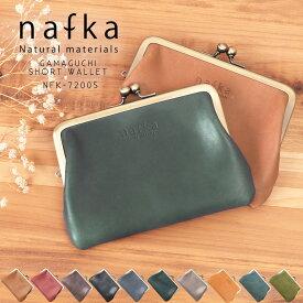 がま口 財布 本革 モストロレザー レディース ミニ財布 mini 小さい財布 小さめ 経年変化 日本製 薄マチ 薄い スリム シンプル ナチュラル レザー コンパクト がま口 財布 かわいい おしゃれ 人気 ブランド nafka ナフカ NFK-72005 送料無料