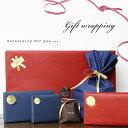 ★単品購入不可★ プレゼント用にギフトラッピングチケット ※ラッピングご希望商品と一緒にご注文下さい。【包装 巾…