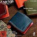 二つ折り財布 メンズ レディース栃木レザーを贅沢に使用したダブルステッチがおしゃれな使いやすい財布 ZARIO-GRANDEE…