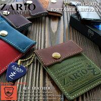 10携帯灰皿メンズ牛革栃木レザーコインケースZARIO-GRANDEE-(5色・3種)【ZAG-0024】
