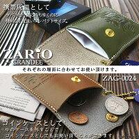 携帯灰皿メンズ牛革栃木レザーコインケースZARIO-GRANDEE-(5色・3種)【ZAG-0024】