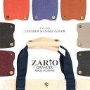 ハンドルカバー メンズ レディース 本革 おしゃれ 日本製 革ハンドル【ZAG-205H ZARIO-GRANDEE- ザリオグランデ 持ち…