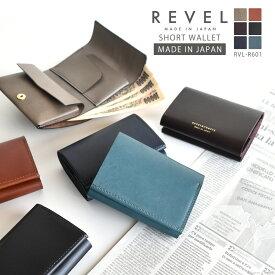 ミニ財布 小さい財布 レザー 本革 二つ折り 三つ折り コンパクトウォレット ミニマリスト メンズ 日本製 おしゃれ かっこいい 人気 ブランド REVEL レヴェル RVL-R601 SP09