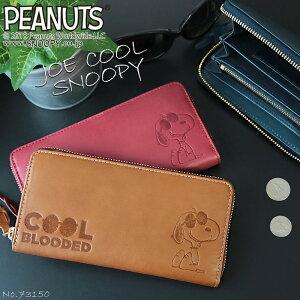 長財布 レディース メンズ ジョー・クールのコスプレスヌーピーがかわいいラウンドファスナー財布 73150 PEANUTS ピーナッツ 本革 型押し シンプル かっこいい おしゃれ サングラス 送料無料