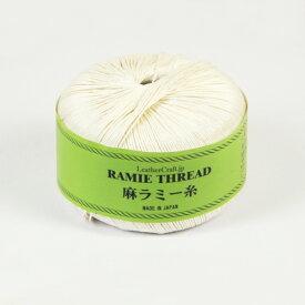 LC麻ラミー糸 【太・艶あり】 大 225g 380m前後 レザークラフト材料 ハンドメイド材料 手芸 革 糸 手縫い