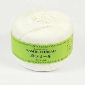 LC麻ラミー糸 【太】 大 450g 760m前後 レザークラフト材料 ハンドメイド材料 手芸 革 糸 手縫い