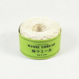 LC麻ラミー糸 【太】 中 50g 85m前後 レザークラフト材料 ハンドメイド材料 手芸 革 糸 手縫い