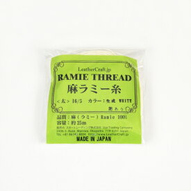 LC麻ラミー糸 【太・艶あり】 小 25m レザークラフト材料 ハンドメイド材料 手芸 革 糸 手縫い