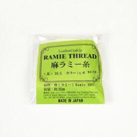 LC麻ラミー糸 【太】 小 25m レザークラフト材料 ハンドメイド材料 手芸 革 糸 手縫い