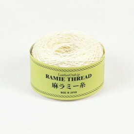 LC麻ラミー糸 【中細】 中 50g 190m前後レザークラフト材料 ハンドメイド材料 手芸 革 糸 手縫い