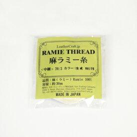 LC麻ラミー糸 【中細】 小 30m レザークラフト材料 ハンドメイド材料 手芸 革 糸 手縫い