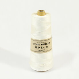 LC麻ラミー糸 【細・艶あり】 225g 1300m前後 レザークラフト材料 ハンドメイド材料 手芸 革 糸 手縫い