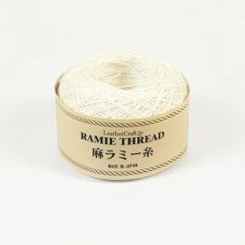 LC麻ラミー糸【細】 中 50g 290m前後 レザークラフト材料 ハンドメイド材料 手芸 革 糸 手縫い