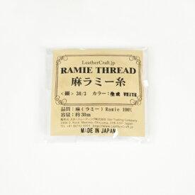 LC麻ラミー糸 【細】 小 30m レザークラフト材料 ハンドメイド材料 手芸 革 糸 手縫い