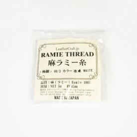 LC麻ラミー糸 【極細】 小 約45m レザークラフト材料 ハンドメイド材料 手芸 革 糸 手縫い