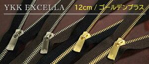 YKKファスナー <EXCELLA> 3号 12cm(金具:ゴールデンブラス) (1本) レザークラフト クラフト 手芸 ハンドメイド 手作り ファスナー ジッパー エクセラ
