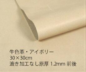 カットレザー<牛色革・アイボリー>3030 (30×30cm) 原厚1.2mm前後 漉き加工なし 1枚 レザークラフト 皮革 革 切り革 レザークラフト材料 ハンドメイド