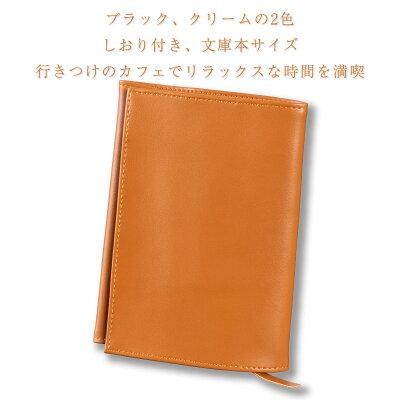 ブックカバー文庫本サイズブラック、クリーム色