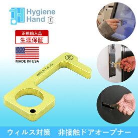 【正規輸入品】Hygiene Hand ハイジーン ハンド 真鍮製 便利グッズ 非接触 抗菌 感染症対策 ウィルス対策 コロナ ポケットツール ドアオープナー キーホルダー ボタン押し タッチレス