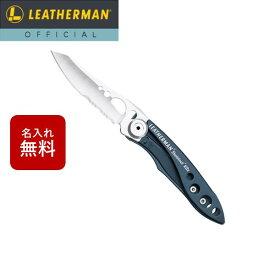 【公式】[日本正規品 25年保証 無料名入れ] LEATHERMAN(レザーマン) SKELETOOL KBX(スケルツールKBX) Columbia Blue 新色 アウトドア キャンプ ナイフ フォールディングナイフ