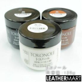 コバ処理に最適! SEIWA トコノール 無色/黒/茶(内容量120g)